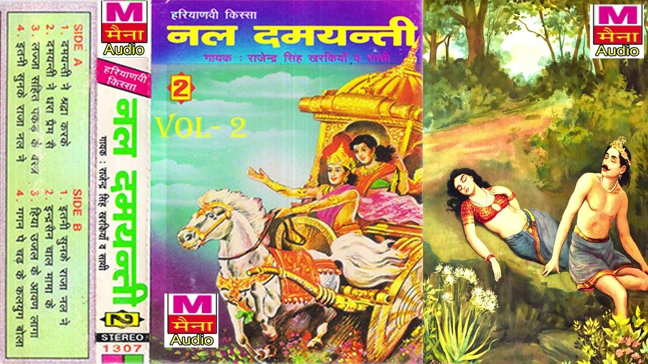 Download नल दमयन्ती भाग-2 | Nal Damyanti Vol-2 | Rajendra Singh Kharkiya | Most Popular Haryanvi Kissa Audio