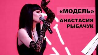 """Анастасия Рыбачук - """"Модель""""   """"Для тех, кто с большими"""" 2014"""