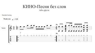 Кино (Цой Виктор) - Песня без слов - ноты для гитары табы аранжировка