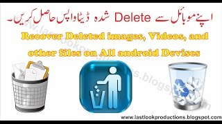 Recover Deleted images, videos and Other files on all android devises 2017 (Hindi/Urdu)