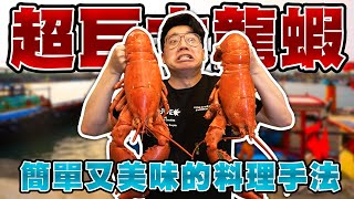 尋找傳說中跟身體一樣大的巨無霸龍蝦?一萬元龍蝦海鮮吃到爽!【TOYZ】