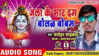 भोजपुरी New Songs | जला के मर दम बलोक बोलबम | Manohar Maikel | मनोहर माइकल | Bhojpuri songs New