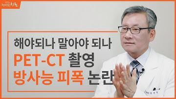 암 검진을 위한 PET-CT 촬영, 방사능 피폭 논란