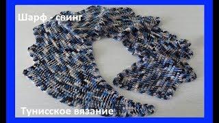 Шарф - свинг тунисским вязанием .Tunisian Crochet Scarf. ( Ш № 54)