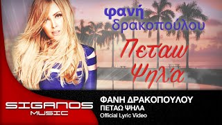 Φανή Δρακοπούλου - Πετάω Ψηλά I Fani Drakopoulou - Petao Psila I Official Lyric Video 2019
