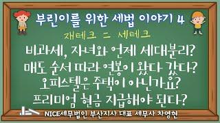 [부동산 절세 세테크]부린이를 위한 세금이야기 5회
