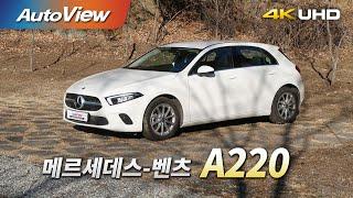 [시승기] 메르세데스 벤츠 A220 - 오토뷰 4K (UHD) / Mercedes-Benz A220