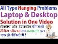 Fix- All Hanging Problems Hang Laptop, Desktop, Related Hardware,Software, Game - (Hindi )