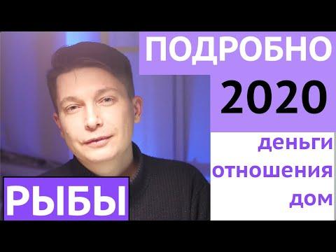 РЫБЫ гороскоп 2020 без лирики и музыки. подробный гороскоп Рыб 2020 год металлической крысы Чудинов