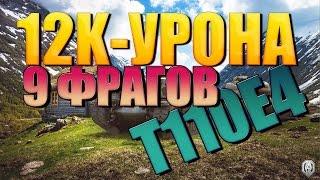 T110E4 ●12268 К-УРОНА (9 ФРАГОВ)● [World of Tanks]