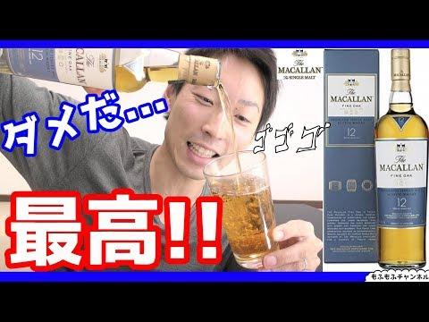 【酒・ウイスキー】俺の最高な飲み方を紹介 酒の飲み方に概念など無し!