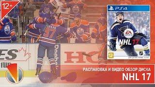 NHL 17 (PS4, Playstation 4). Розпакування та відео презентація видання.