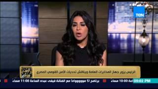 البيت بيتك - السيسي يزور جهاز المخابرات العامة ويناقش تحديات الأمن القومي المصري