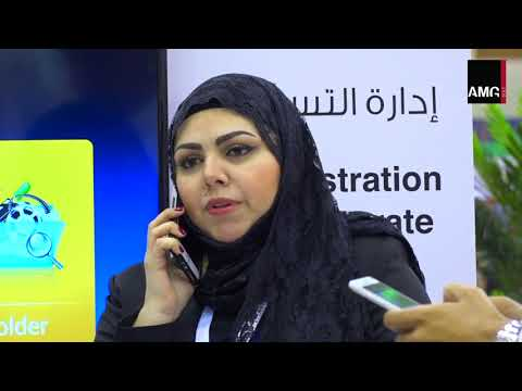 Bahrain Entrepreneurs Exhibition