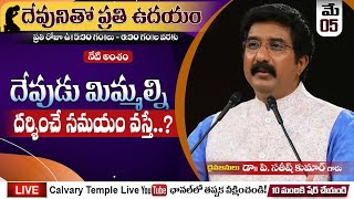 Morning Devotion | 05_May_2021 | Telugu Christian Live Message | Satish Kumar | Calvary Temple LIVE