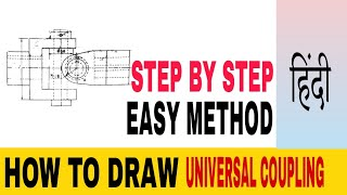 How to draw universal coupling in hindi DED ENGINEERING