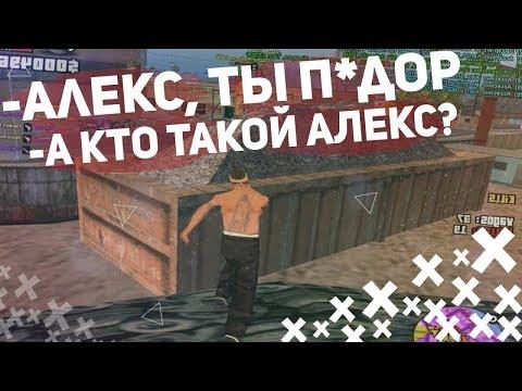 АЛЕКС,ТЫ ПИ#ОР.А КТО ТАКОЙ АЛЕКС? || GTA SAMP (ГТА В ОПИСАНИИ) thumbnail