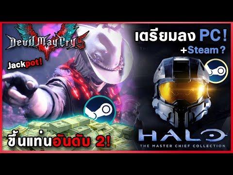 Devil May Cry 5 ทำลายสถิติเปิดตัวค่าย Capcom | Halo ลง Steam? - สัปดาห์นี้ในวงการเกม [21 มี.ค. 2019]