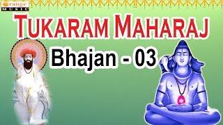 Tukaram Maharaj Bhajans | Part 03 | Banjara Bhajana Devotional Songs