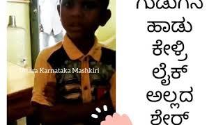 Nanna Gelati Nanna Gelati | Janapada Hadu | Uttara Karnataka Mashkiri