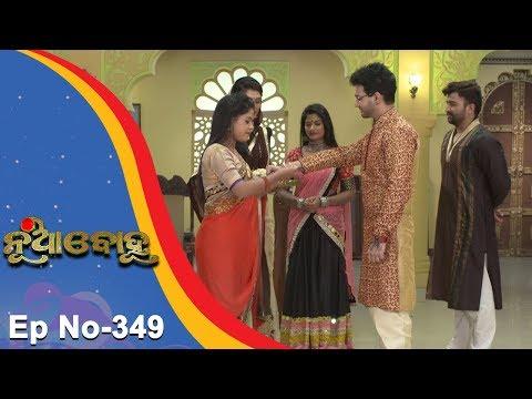 Nua Bohu | Full Ep 349 | 27th August 2018 | Odia Serial - TarangTV