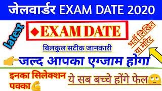 up jail warder exam date 2019-20,up jail warder Cutoff Upp today news, Up  Merit/Written Exam/Latest