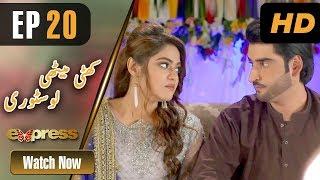 Pakistani Drama | Khatti Methi Love Story - Episode 20 | Express Entertainment Ramzan Special Soap