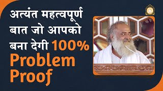 अत्यंत महत्वपूर्ण बात जो आपको बना देगी 100% Problem Proof | HD | Sant Shri Asharamji Bapu
