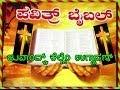 27. REVELATION (In Konkani)