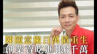 【專訪】總鋪師歌手卡奴翻身 搖身年收6千萬大老闆 | 蘋果娛樂 | 台灣蘋果日報