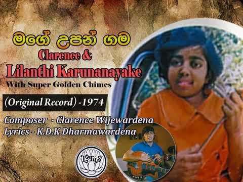 Mage Upan Gama / Clarence & Lilanthi Karunanayake / K.D.K Dharmawardena / Clarence Wijewardena