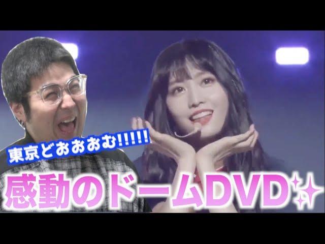 【開封】TWICE!初めての東京ドーム公演のDVD買ってきたぞおおお!!!