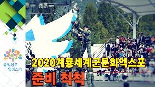 2020계룡세계군문화엑스포 준비 척척