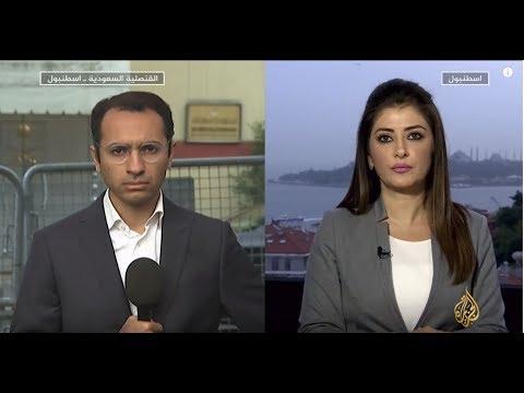 نافذة من إسطنبول- تغطية خاصة لتطورات قضية خاشقجي  - نشر قبل 48 دقيقة