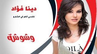 بالفيديو.. دينا فؤاد: نفسي أنام على الرصيف في الشارع