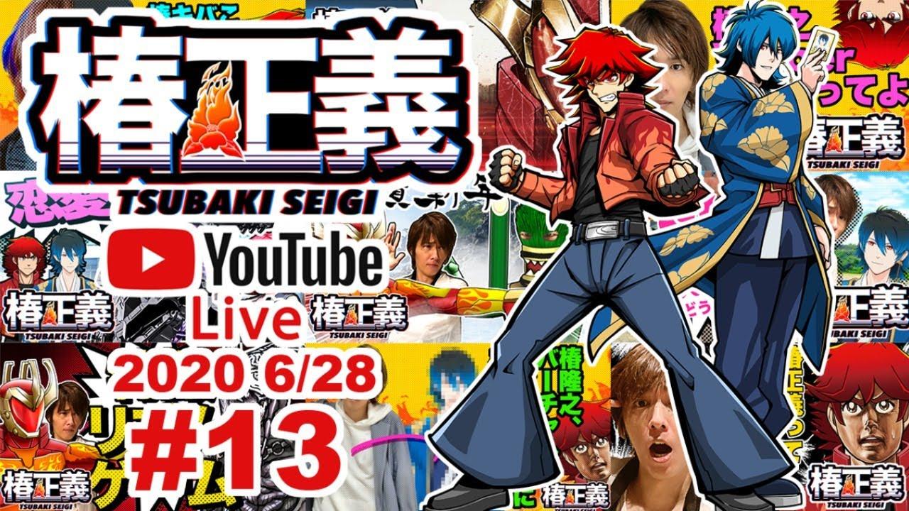 【LIVE #13】2020年6月28日(日)