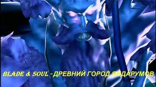 Blade & Soul - СТАРОДАВНЄ МІСТО ЯНДАРУМОВ