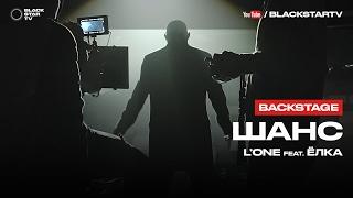 L'ONE feat. Ёлка - Шанс (репортаж со съемок клипа)