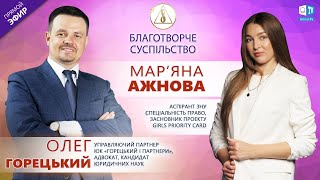 Олег Горецький та Мар'яна Ажнова | Про Благотворче суспільство | АЛЛАТРА LIVE
