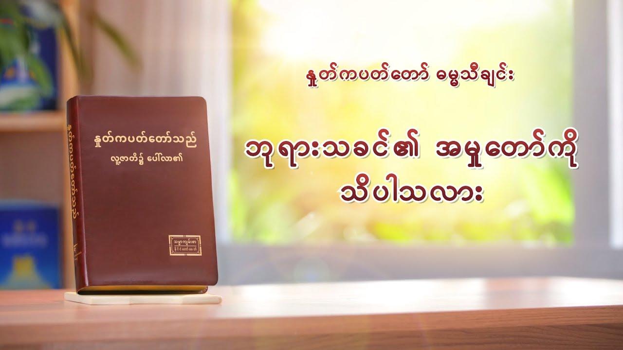 Myanmar Gospel Song 2018 (ဘုရားသခင်၏ အမှုတော်ကို သိပါသလား)