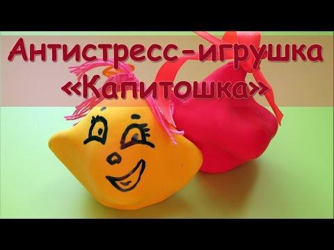 Как сделать капитошку - игрушку-антистресс