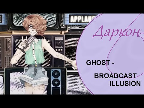【Даркон】RUS cover - BROADCAST ILLUSION -【GHOST】