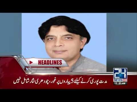 News Headlines   12:00 AM   18 July 2017   24 News HD