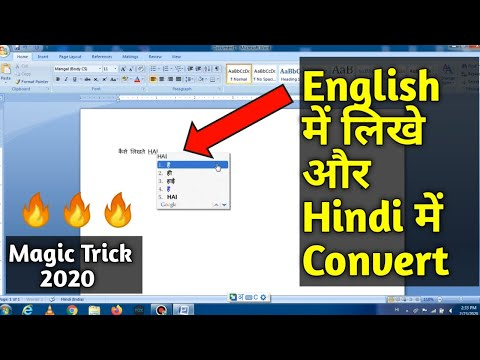 Type In English Convert To Hindi | How To Download And Install Google Hindi Input For PC