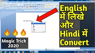 Type In English Convert To Hindi | How To Download And Install Google Hindi Input For PC screenshot 2