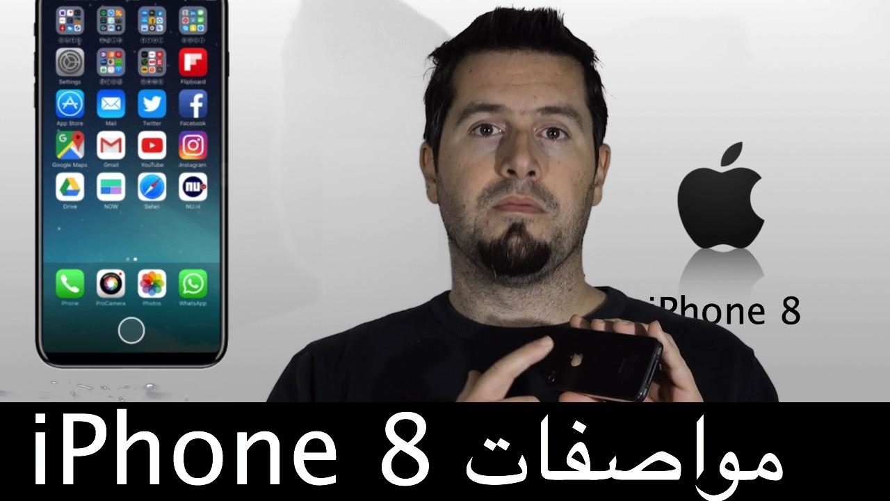 آيفون ٨ الجديد - iPhone 10 - iPhone X -Iphone 8