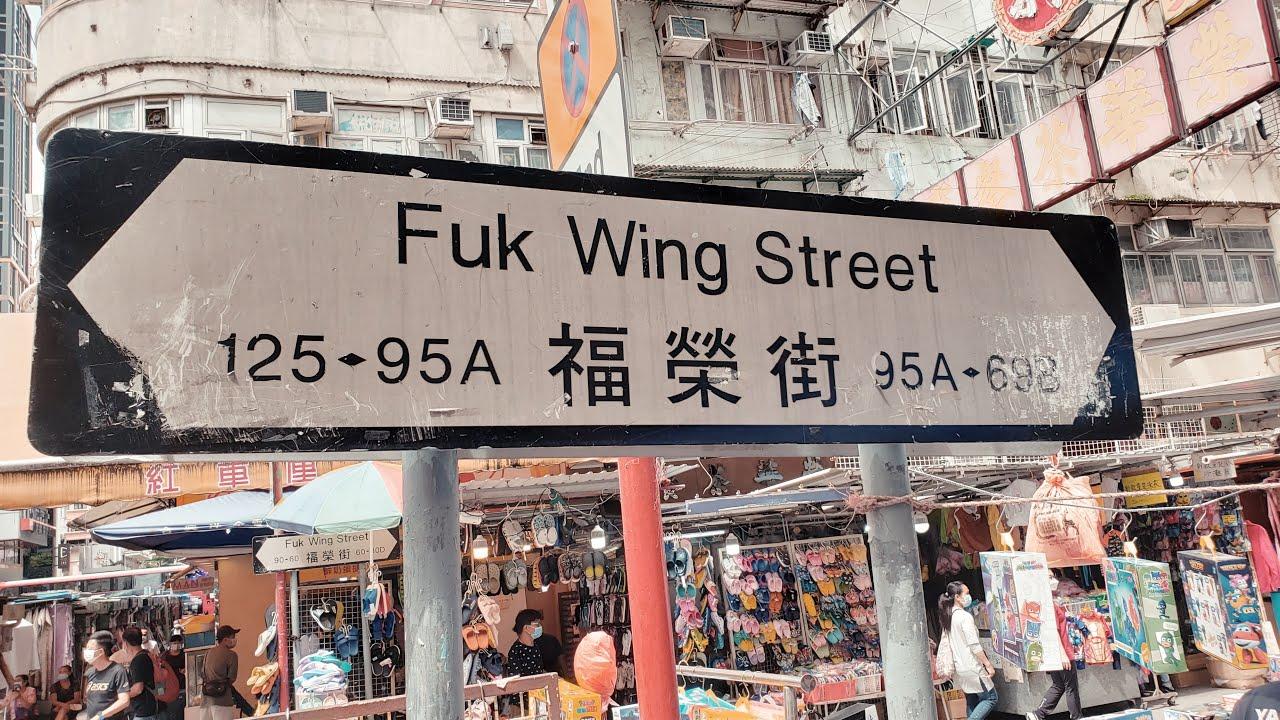 Smart Travel 深水埗福榮街|玩具街| 香港好去處|精明消費|香港好去處||平買貴用|香港新聞|本地新聞|娛樂八卦|全港最平最多選擇玩具,地鐵B出口,