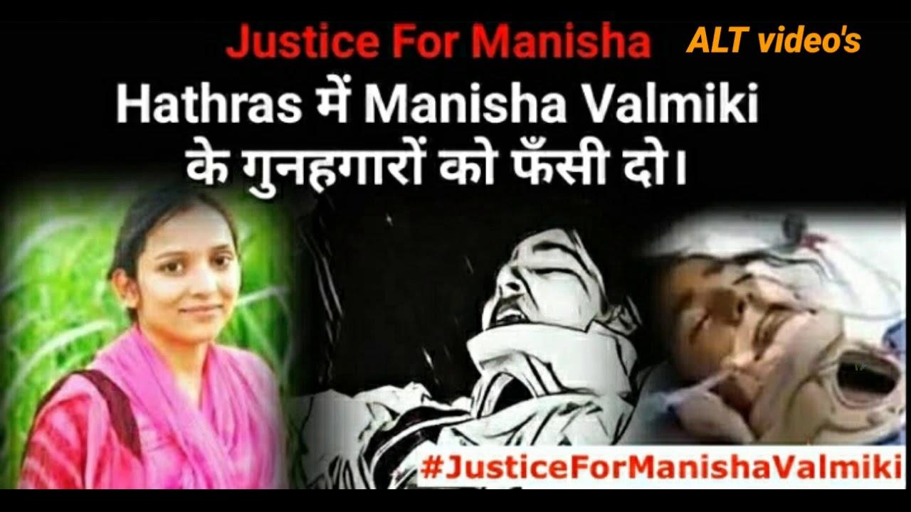 Download #no rape insaf dilao justice for manisha States