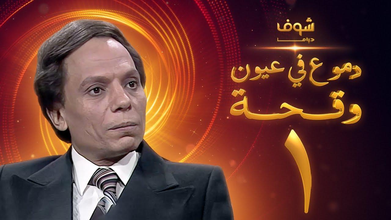 مسلسل عادل امام - دموع في عيون وقحة الحلقة 1