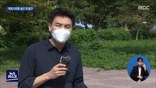 '부동산 투기 의혹' 목포시의원 숨진 채 발견[목포MB…